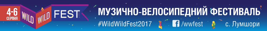 wildwildfest