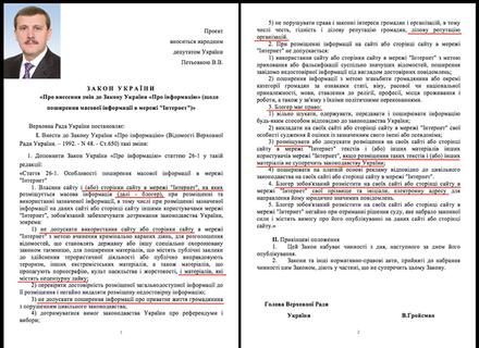Нардеп Петьовка проти прав блогерів