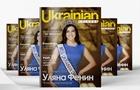 У Чикаго почав виходити журнал про Україну
