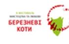 Юрій Андрухович приїде в Ужгород на ерот-фестиваль «Березневі коти»
