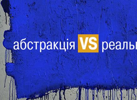 Абстракцію з реальністю покажуть в Ужгороді