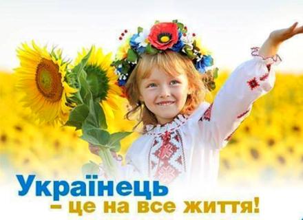 Чи допоможе український менталітет досягти мети державотворення?