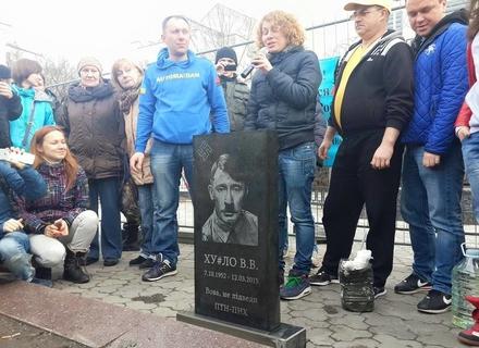 Путіна похоронили під посольством