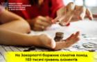 На Закарпатті боржник змушений був заплатити 103 тисячі грн аліментів