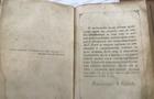 Закарпатські митники вилучили в українця стародрук 1905 року випуску