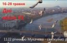 У Мукачеві розпочалися перші заходи до Дня міста (ПРОГРАМА)