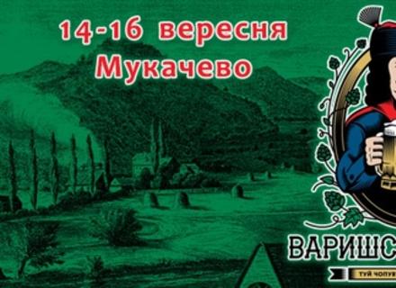 "Влада Мукачева вже анонсує пивний фестиваль ""Варишське пиво"""