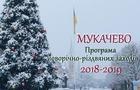 Які події відбуватимуться на Новорічні свята в Мукачеві (Програма)
