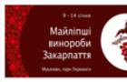 У Мукачеві найбільший в Україні винний фестиваль триватиме 6 днів (ПРОГРАМА)
