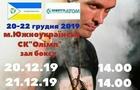 Ужгородські боксери завоювали дві золоті нагороди на турнірі в Южноукраїнську
