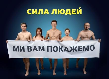Екс-депутат Закарпатської облради знявся голим заради реклами своєї партії