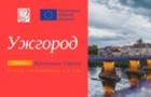 В Ужгороді розкажуть про проекти міжнародної співпраці у сфері культури