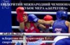 В Берегові пройде I відкритий чемпіонат з боксу Кубок мера