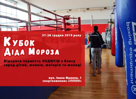 100 боксерів змагатимуться в Ужгороді за «Кубок Діда Мороза 2019»