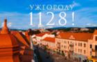 10-12 вересня Ужгород відзначатиме 1128-му річницю (ПЛАН ЗАХОДІВ)