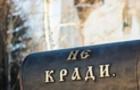 Троє закарпатців протягом місяця обікрали 13 церков