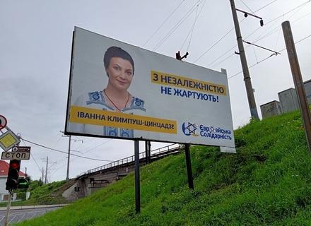 В Ужгороді невідомі зловмисники зіпсували білборди «Європейської Солідарності»