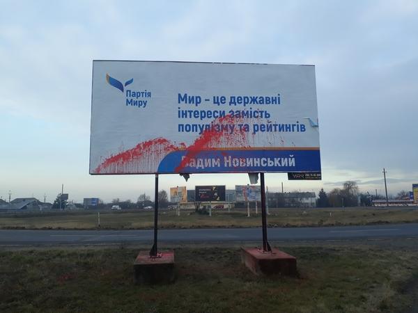 13-12-2018_Zakarpattia_bord_farba_novynskyi