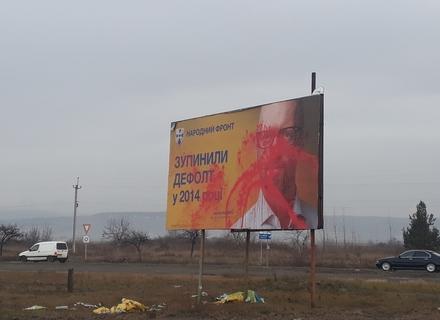 Дісталося всім: В Ужгороді облили фарбою рекламні політичні білборди (ФОТО)