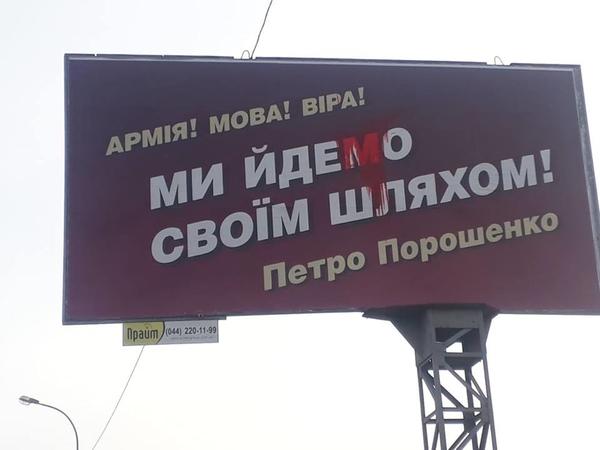 13-12-2018_Zakarpattia_porpshenko_farba