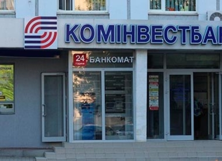 Чому колись потужний закарпатський банк опинився серед збиткових банків України