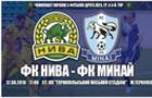 """Матч Другої ліги """"Минай"""" - """"Нива"""" покажуть в Інтернеті"""