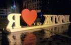Як ламали фотозону біля Ужгородської міськради (Відео)