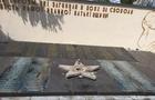 В Ужгороді пошкоджено зірку з вічним вогнем на Пагорбі Слави (ФОТО)