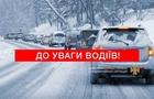 На гірському перевалі на трасі Київ-Чоп у межах Закарпаття перекрито рух для вантажівок