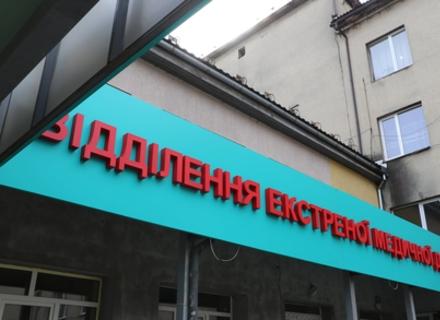 Хустська лікарня отримала сучасне медичне обладнання на 18 млн. грн