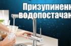 Більша частина Ужгорода всю ніч буде без води. Водоканал міняє обладнання