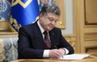 Президент Порошенко призначив на Закарпатті двох суддів
