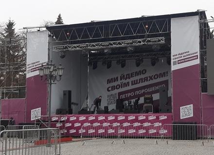 Як Закарпаття підготувалося до зустрічі Президента Порошенка