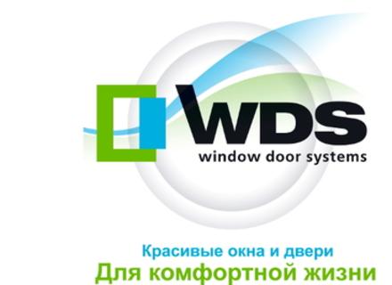 Металлопластиковые окна и двери WDS