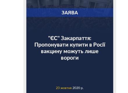 """""""ЄС"""" Закарпаття: Пропонувати купити в Росії вакцину можуть лише вороги"""