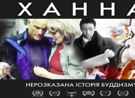 В Ужгороді покажуть документальний фільм про Ханну Нідал, яка розповіла Європі про буддизм