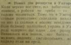 У міжвоєнний період в Ужгороді було декілька будинків розпусти