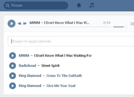 Як скачати музику із VK без додаткових програм