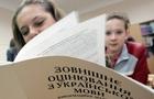 Закарпаття знову посіло останнє місце в рейтингу шкіл за підсумками ЗНО
