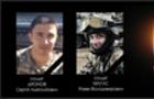 На фронті загинули двоє військових Закарпатської бригади