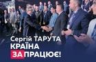 Сергій Тарута: Україні потрібні не слуги, а ефективні управлінці — і країна запрацює