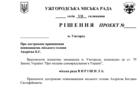 Зареєстровано проект рішення про відставку мера Ужгорода (ДОКУМЕНТ)