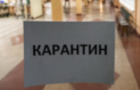 В Ужгородському університеті ввели карантин через дифтерію