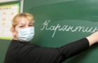 Карантин: На Виноградівщині закрили школи та дитячі садочки