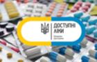 """Де в Ужгороді  можна придбати медикаменти за програмою """"Доступні ліки"""""""