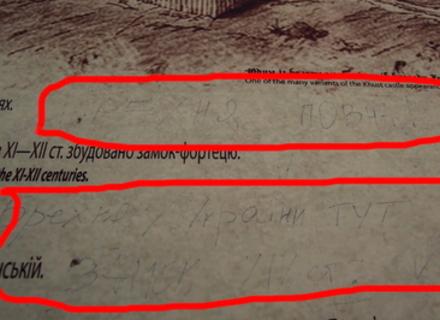 Біля Хустського замку вандали пошкодили інформаційні стенди