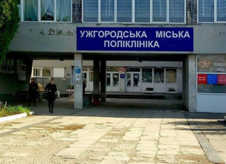На виконкомі Ужгородської міськради затвердили тарифи на платні медичні послуги