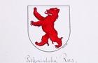 Ескіз прототипу гербу нашого краю був знайдений на смітнику в Празі