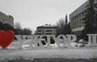 З фотозони Ужгорода знову впала літера (ФОТОФАКТ)