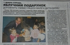 У соцмережах висміюють благодійну акцію голови Закарпатської ОДА, який привіз у дитячий будинок яблука (ВІДЕО)